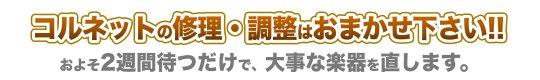 コルネット修理北海道古宇郡神恵内村