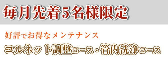 コルネット 修理 北海道 札幌市 豊平区